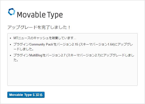 Movable Type 6.3.3にアップデート完了!