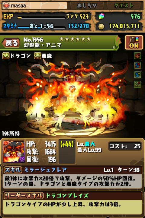 幻影龍・アニマ
