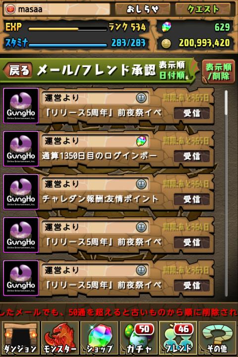 パズドラ 通算ログイン1350日目!