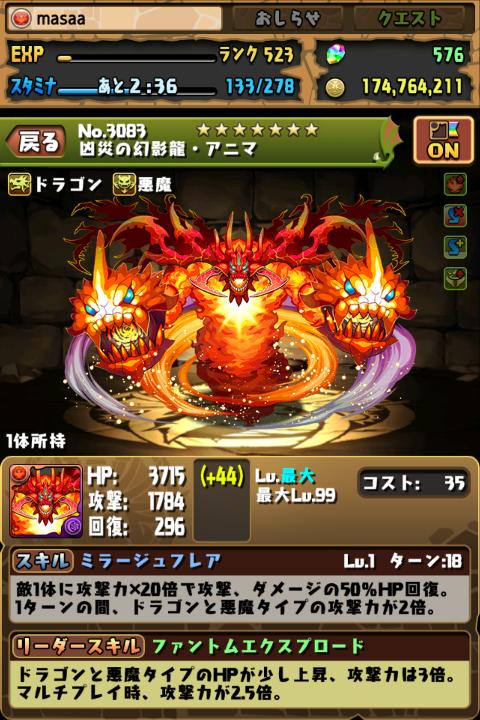 凶災の幻影龍・アニマ