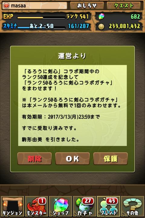 パズドラ ランク50るろうに剣心コラボガチャ終了!