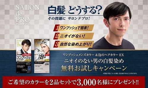 サロンドプロ ニオイのない男の白髪染め無料お試しキャンペーンに当選!