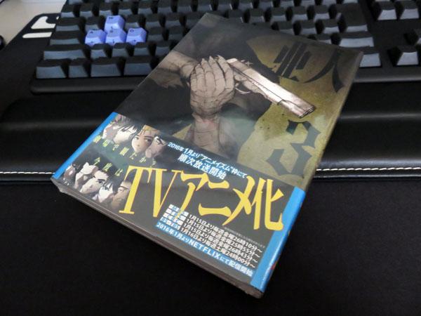 亜人 第3巻
