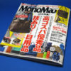 MonoMax 4月号を購入する!