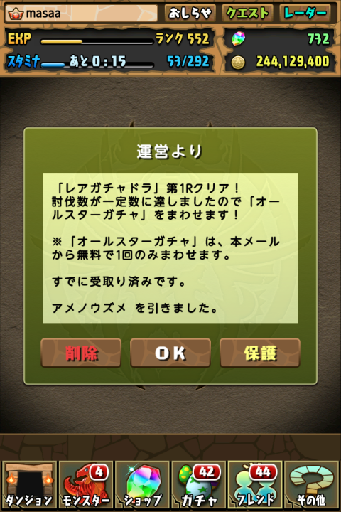 オールスターガチャ(レアガチャドラ第1Rクリア!)に挑戦する!