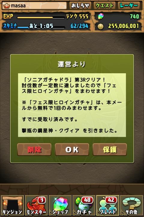 フェス限ヒロインガチャ(ソニアガチャドラ第3Rクリア!)に挑戦する!