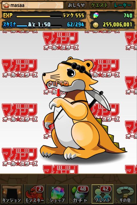 ランク50マガジン コラボガチャに挑戦する!