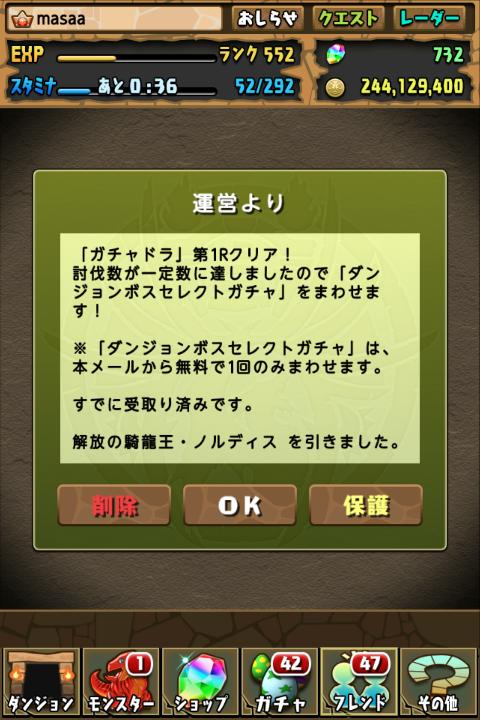 ダンジョンボスセレクトガチャ(ガチャドラ第1Rクリア!)に挑戦する!