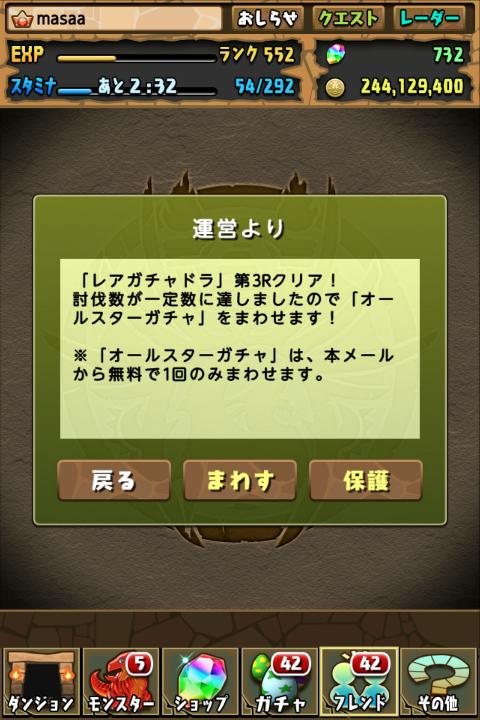 【パズドラ】オールスターガチャ(レアガチャドラ第3Rクリア!)に挑戦する!
