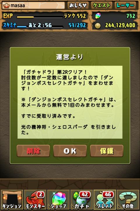 ダンジョンボスセレクトガチャ(ガチャドラ第2Rクリア!)に挑戦する!