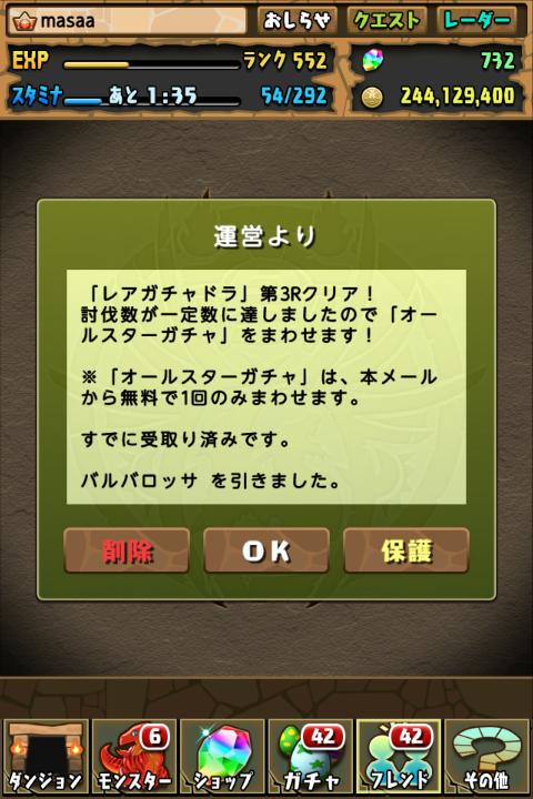 オールスターガチャ(レアガチャドラ第3Rクリア!)に挑戦する!