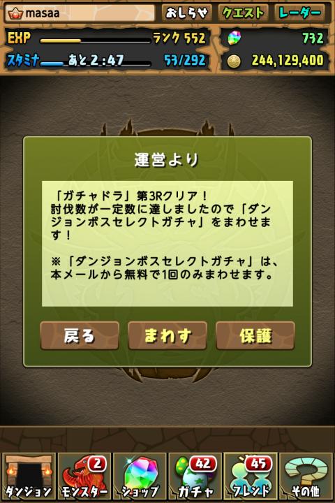 ダンジョンボスセレクトガチャ(ガチャドラ第3Rクリア!)に挑戦する!
