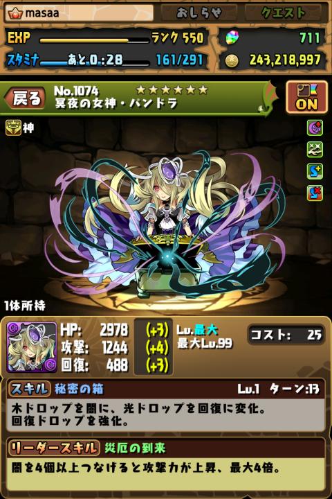 冥夜の女神・パンドラ