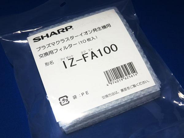 シャープ プラズマクラスターイオン発生機用 交換フィルター IZFA100