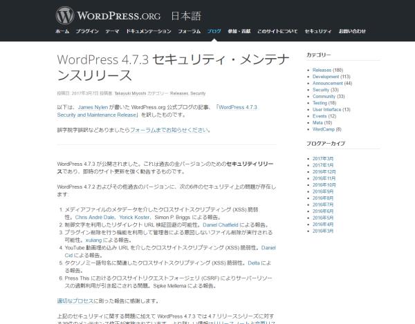 WordPress 4.7.3にアップデート完了!