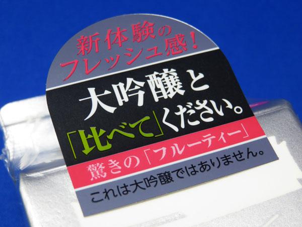 サンプル百貨店 菊正宗 しぼりたてギンパック 500ml が当たる!