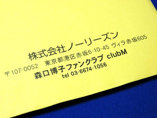 森口博子ファンクラブclubMに入会する!