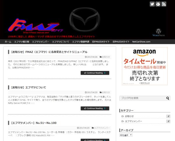 FMAZDAをエフマツに名称変更とサイトリニューアル実施しました!