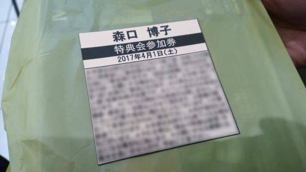イオンモール広島祇園で開催された森口博子さんのスペシャルミニライブに行く!