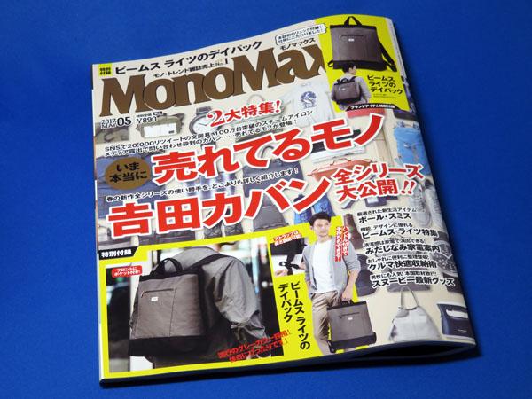 【モノマックス】MonoMax 2017年5月号を購入する!