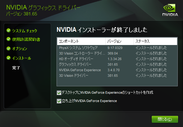 GEFORCE GAME READY DRIVER 381.65 WHQL