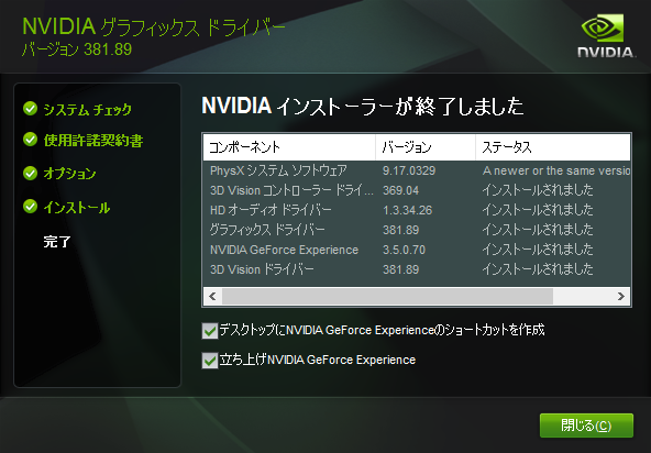 GEFORCE GAME READY DRIVER 381.89 WHQL