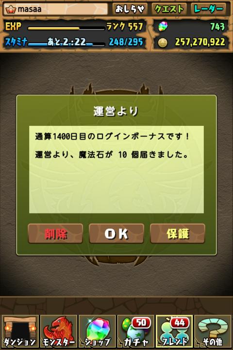 パズドラ通算ログイン1400日目!