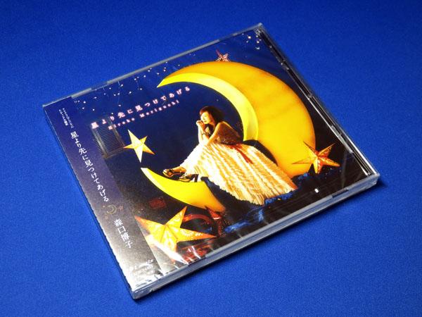 森口博子 星より先に見つけてあげる CD購入しました!