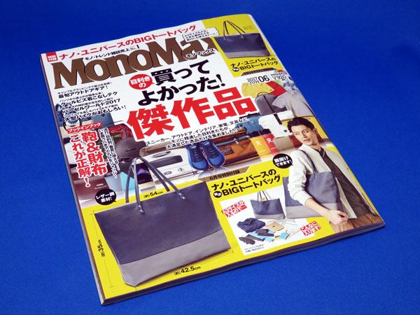 【モノマックス】MonoMax 2017年6月号を購入する!