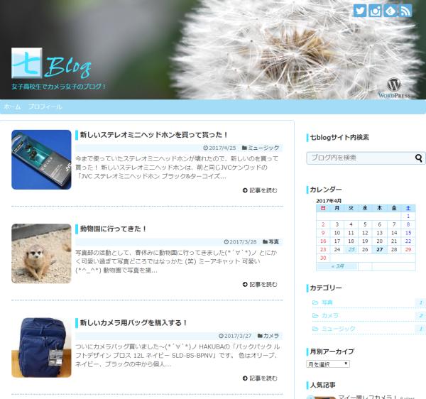 長女専用ブログサイトをWordPressで構築する!