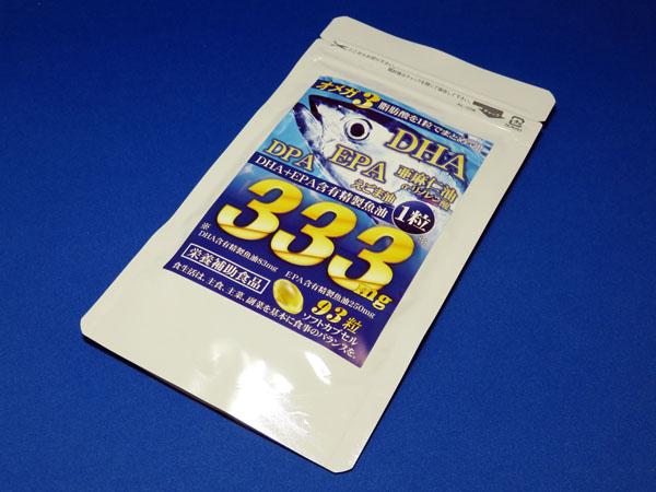 今度はサプリメントの青魚deオメガ3を購入してみる!