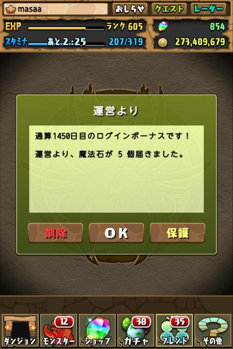 パズドラ通算ログイン1450日目!