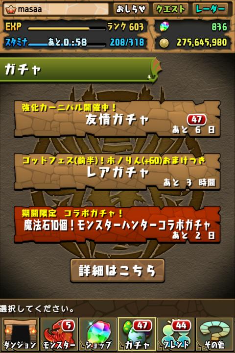 パズドラ ガンフェス直前スペシャル!ゴッドフェス前半に挑戦する!