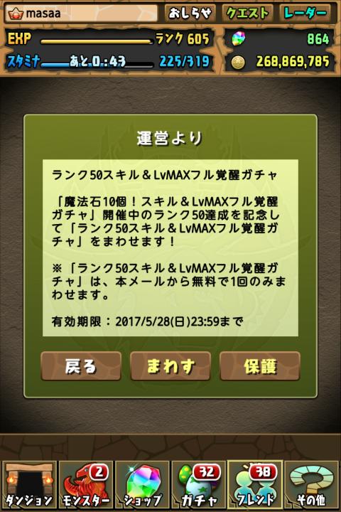 パズドラ ランク50スキル&LvMAXフル覚醒ガチャに挑戦する!