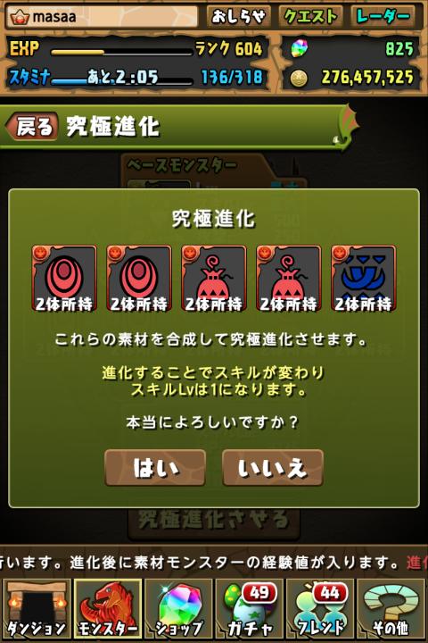 パズドラ ハンター♀・ディノX装備に究極進化する!