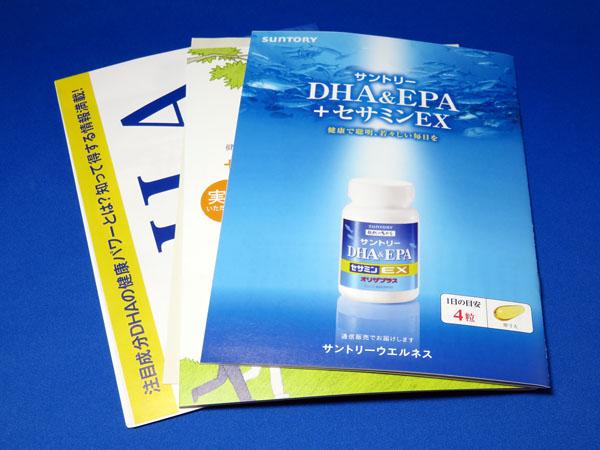 サントリー DHA&EPA+セサミンEX モニターキャンペーンに当選する!