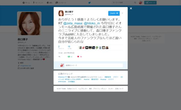 自分のTwitterの呟きに対して森口博子さんから返信頂く!