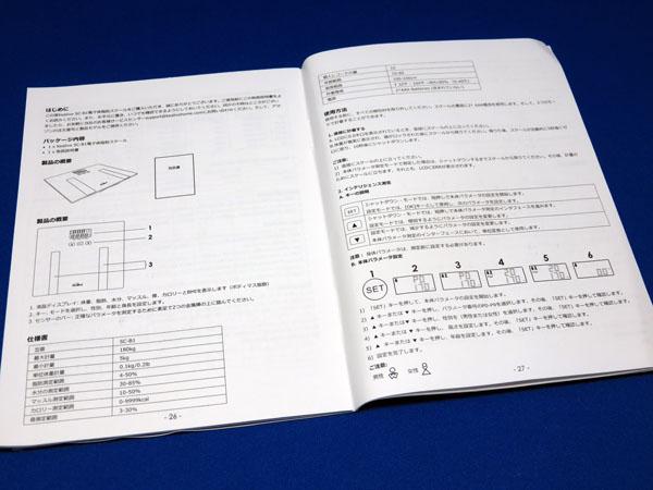 レビュー記事 Kealive SC-B1 体重体組成計