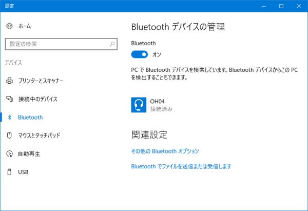 リビングの自作PCにBluetoothを使えるようにする!