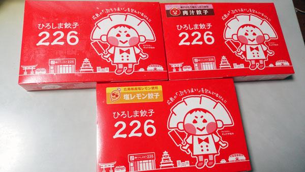父の日でひろしま餃子226の餃子を食べる!