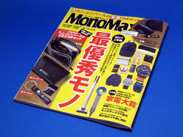 【モノマックス】MonoMax 2017年7月号を購入する!