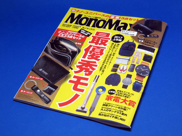 MonoMax 7月号を購入する!