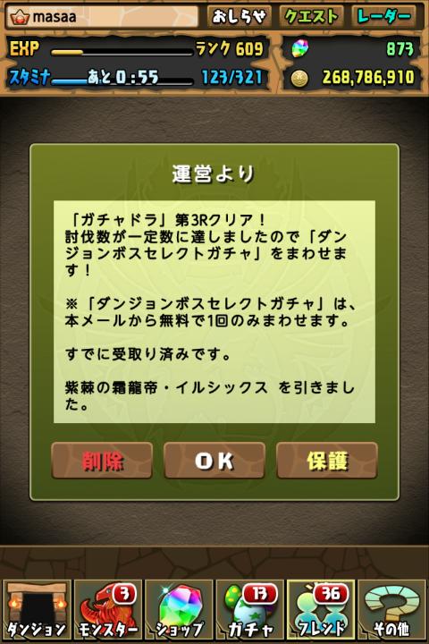 パズドラ ガチャドラ第3Rクリア!のダンジョンボスセレクトガチャに挑戦する!