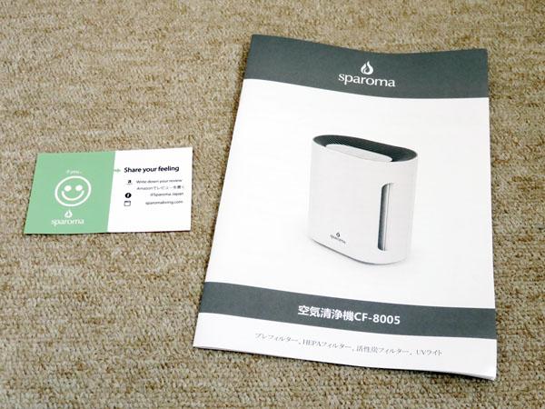 レビュー記事 Sparoma 空気清浄機 CF-8005