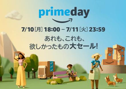 Amzon Prime Day セール情報!