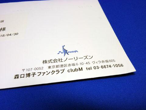 森口博子ファンクラブClubMからバースデーカード届く!