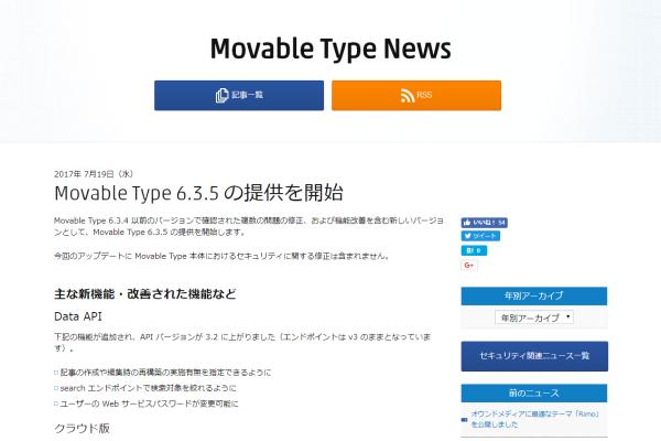 Movable Type 6.3.5 アップデート完了!