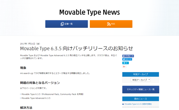 Movable Type 6.3.5 向けパッチ適用完了!