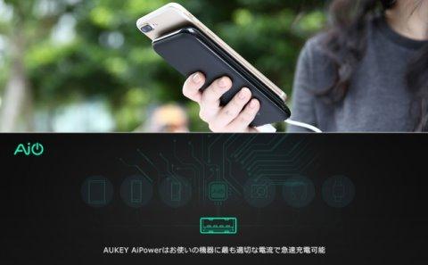 AUKEY 10000mAh モバイルバッテリー PB-N51限定セールのご紹介!(クーポン有り)