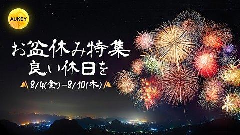 AUKEYお盆休み特集キャンペーンのご紹介!
